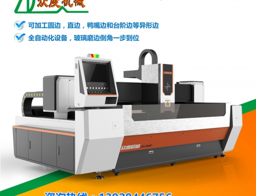 good news! Zhongdu 2018 special-shaped glass edging machine launched